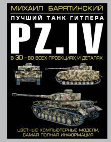 Pz.IV - лучший танк Гитлера в 3D - Михаил Барятинский