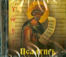 Псалтирь. Читает иеромонах Тихон (Васильев) (CDmp3)