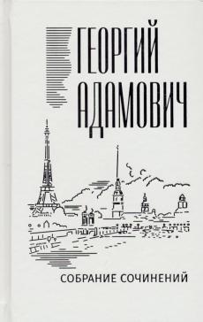Адамович Г.В. Собрание сочинений