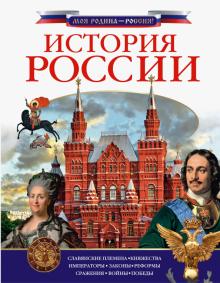 История России - Алексей Куксин