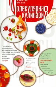 Молекулярная кулинария. Новые сенсационные вкусы в еде
