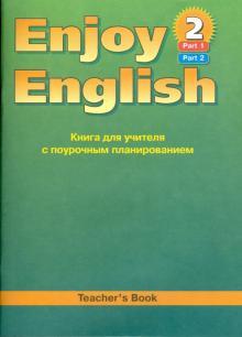 Английский язык. Книга для учителя к учебнику английского языка Enjoy English 2