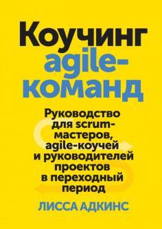 Коучинг agile-команд. Руководство для скрам-мастеров, agile-коучей и руководителей проектов в перех.