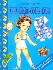Принцесса Анна, Лидия, София, Юлия