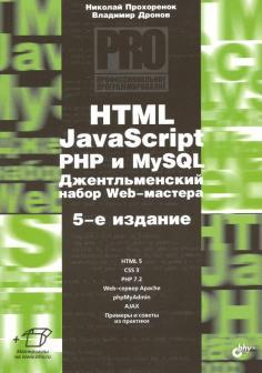 Профессиональное программирование