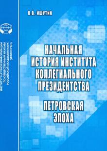 Начальная история института коллегиального президентства. Петровская эпоха