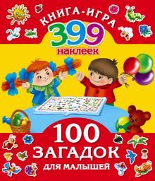 100 загадок для малышей + 399 наклеек - В. Дмитриева