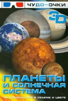 Планеты и солнечная система (+чудо-очки 3D)