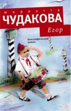 Егор: Биографический роман. Книжка для смышленых людей от десяти до шестнадцати лет
