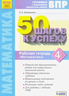 50 шагов к успеху