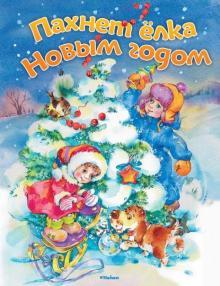 Пахнет ёлка Новым годом - Пушкин, Лагздынь, Козлов, Токмакова