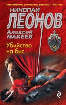 Убийство на бис - Леонов, Макеев