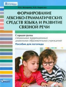 Формирование лексико-грамматических средств языка и развитие связной речи