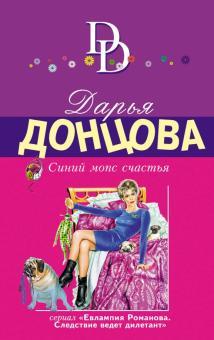 Синий мопс счастья - Дарья Донцова