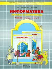 "Информатика. 3 класс. Учебник. ""Логика и алгоритмы"". ФГОС"