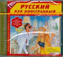 Русский как иностранный (CDpc)