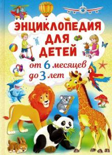 Энциклопедия для детей от 6 месяцев до 3 лет - Тамара Скиба