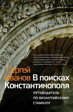 В поисках Константинополя. путеводитель по византийскому Стамбулу