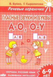Гласные звуки и буквы А-О, О-У. Тетрадь. 6-9 лет