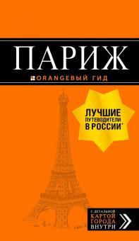 Париж - Ольга Чередниченко
