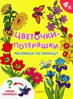 Цветочки-потеряшки