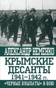 """Крымские десанты 1941-1942 г: """"Черные бушлаты"""" в бою"""