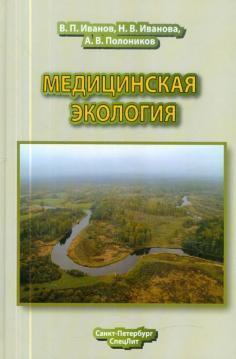 Учебник для медицинских вузов