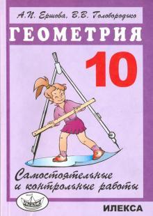 Геометрия. 10 класс. Самостоятельные и контрольные работы