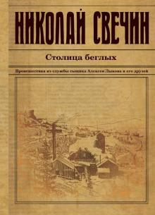 Столица беглых - Николай Свечин