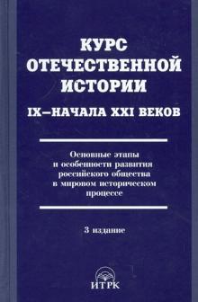 Курс отечественной истории IХ - начала XXI в. Основные этапы развития российского общества