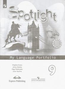 Английский язык. 9 класс. Английский в фокусе. Языковой портфель. ФГОС