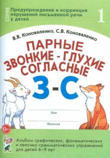 Парные звонкие - глухие согласные З-С. Альбом упражнений для детей 6-9 лет