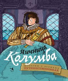 Яичница Колумба. Истории о великих путешественниках