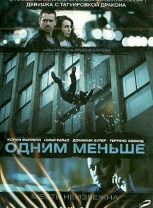 Одним меньше (DVD)