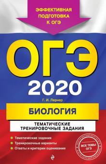 ОГЭ 2020 Биология. Тематические тренировочные задания - Георгий Лернер