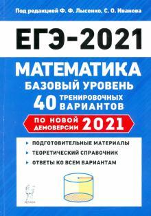 ЕГЭ 2021 Математика. Базовый уровень. 40 тренировочных вариантов по демоверсии 2021 года