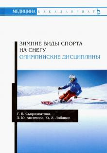 Зимние виды спорта на снегу. Олимпийские дисциплины. Учебное пособие - Скорохватова, Ансимова, Лобанов