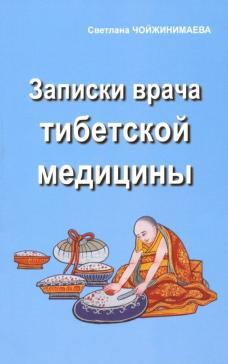 Практика тибетской медицины