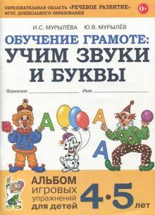 Обучение грамоте: учим звуки и буквы. Альбом игровых упражнений для детей 4-5 лет. ФГОС ДО