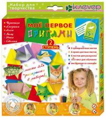 """Набор для творчества """"Мое первое оригами"""". Ступень 2 (АБ 11-122)"""