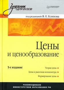 Цены и ценообразование: Учебник для вузов