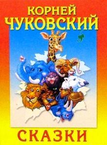 Сказки (Звери) - Корней Чуковский