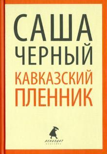 Кавказский пленник. Повести и рассказы