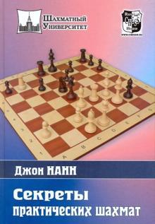Секреты практических шахмат - Джон Нанн