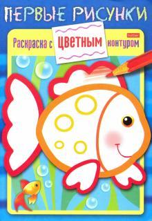 """Книга: """"Раскраска с цветным контуром. Рыбка"""". Купить книгу ..."""