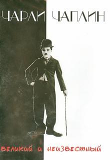 Чарли Чаплин. Великий и неизвестный (DVD)
