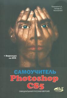 Самоучитель PHOTOSHOP CS5. Официальная русская версия. (+DVD)