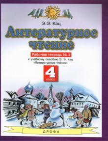 Литературное чтение. 4 класс. Рабочая тетрадь №2 к учебнику Э. Э. Кац.