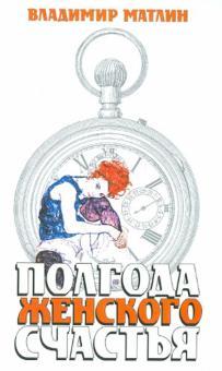 Полгода женского счастья - Владимир Матлин