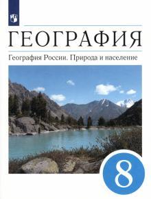 География. География России. Природа и население. 8 класс. Учебник. ФГОС